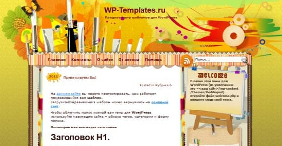 Шаблон Wordpress - Bedshaped