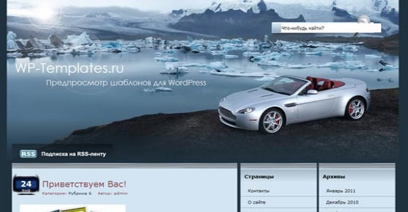 Шаблон Wordpress - Glacier Car