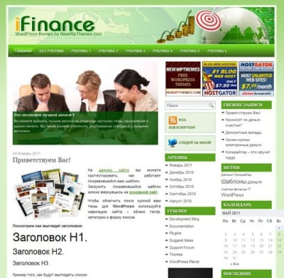 Шаблон WordPress - iFinance
