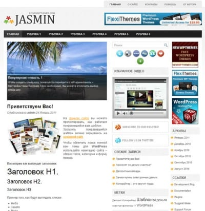 Шаблон WordPress - Jasmin