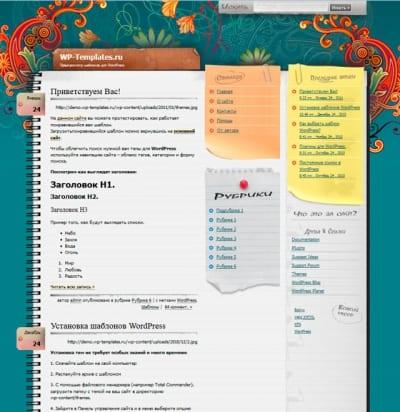 Шаблон WordPress - Notepad Chaos