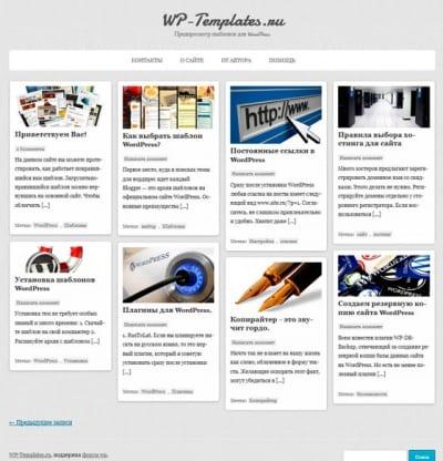 Шаблон WordPress - Pinpress