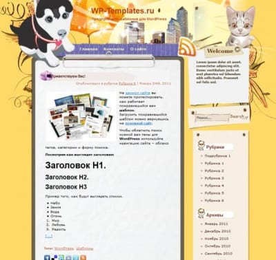 Шаблон WordPress - Promises to My Dog