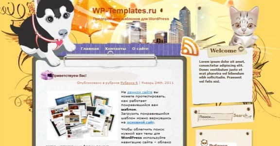 Шаблон Wordpress - Promises to My Dog