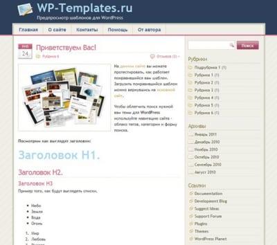 Шаблон WordPress - Silicon