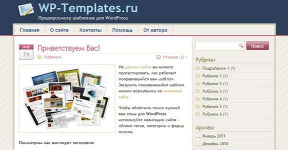 Шаблон Wordpress - Silicon