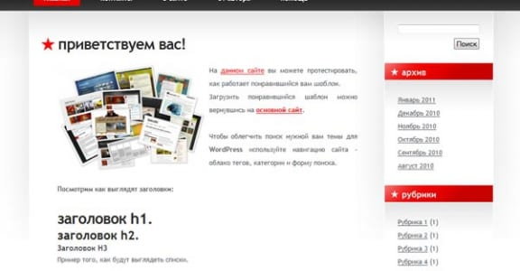 Шаблон Wordpress - Stylized