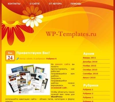 Шаблон WordPress - Summer Flowers