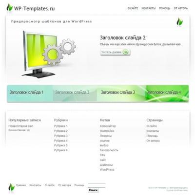 Шаблон WordPress - Tech9
