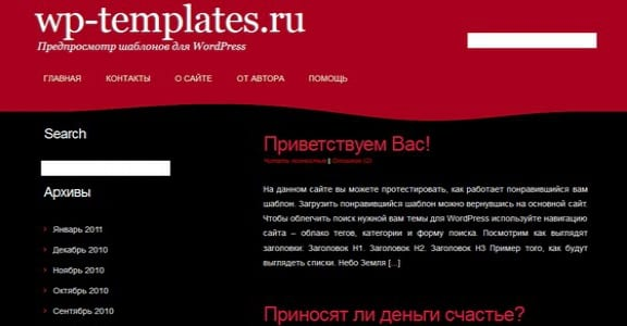 Шаблон Wordpress - Unilluminated