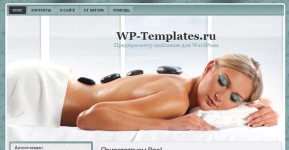 Шаблон Wordpress - White Spa