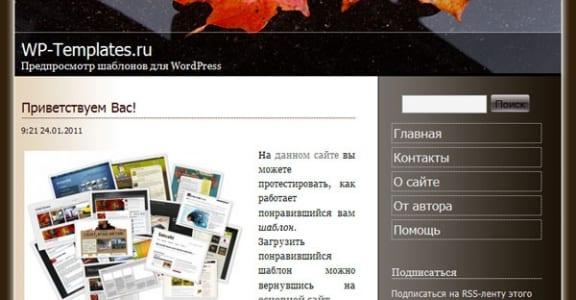 Шаблон Wordpress - Autumn Street