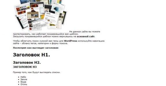 Шаблон Wordpress - Black and White