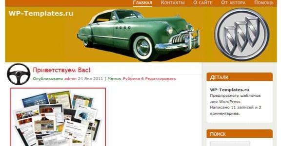 Шаблон Wordpress - Buick 1.0