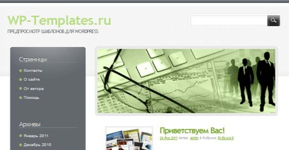 Шаблон Wordpress - Business Blogger