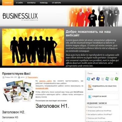 Шаблон WordPress - BusinessLux