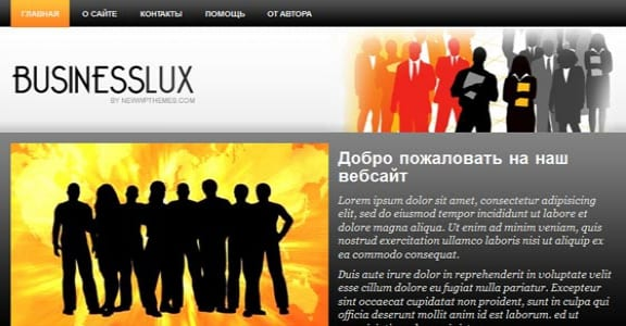 Шаблон Wordpress - BusinessLux