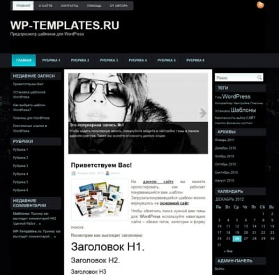 Шаблон WordPress - Camino
