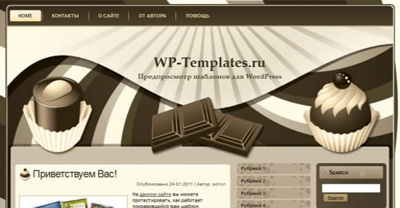 Шаблон Wordpress - Chocolate