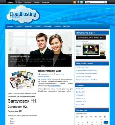 Шаблон WordPress - CloudHosting