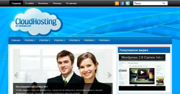 Шаблон Wordpress - CloudHosting