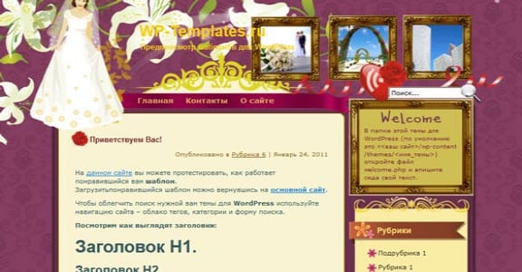 Шаблон Wordpress - Cupid Houston