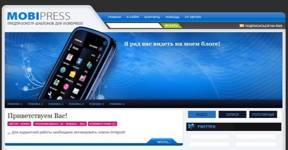 Шаблон Wordpress - MobiPress