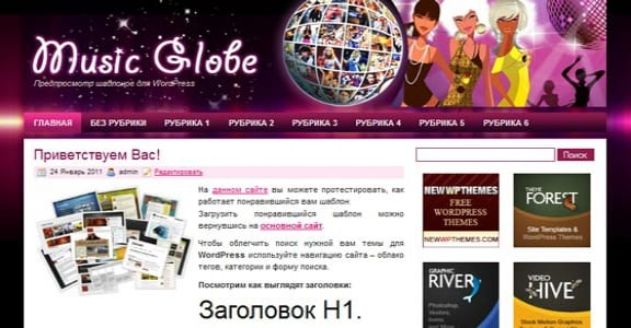 Шаблон Wordpress - Music Globe
