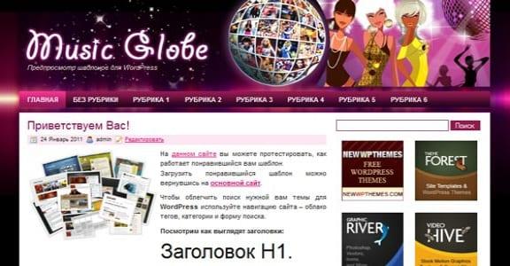 Шаблон Wordpress - Music Globe
