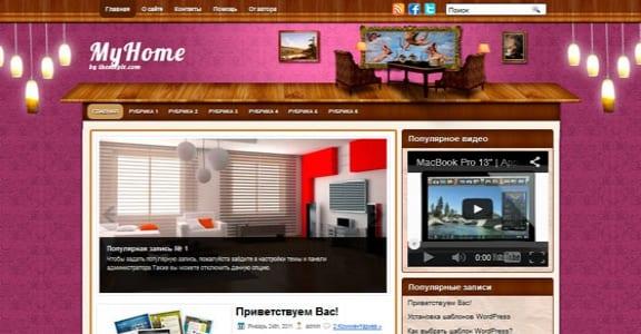 Шаблон Wordpress - MyHome