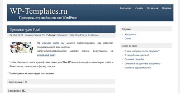 Шаблон Wordpress - PicoClean