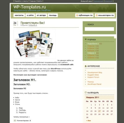 Шаблон WordPress - Realistic