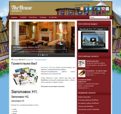 Шаблон WordPress - TheHouse