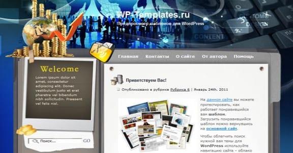Шаблон Wordpress - Wonderwall