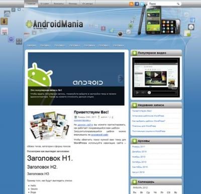 Шаблон WordPress - AndroidMania