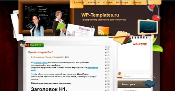 Шаблон Wordpress - Educate for Tomorrow