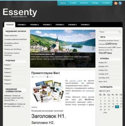 Шаблон WordPress - Essenty