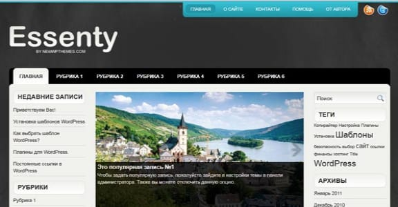 Шаблон Wordpress - Essenty