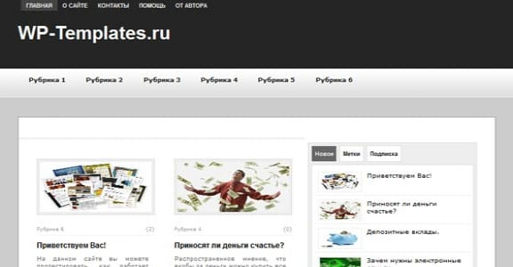 Шаблон Wordpress - GoodTheme Lead