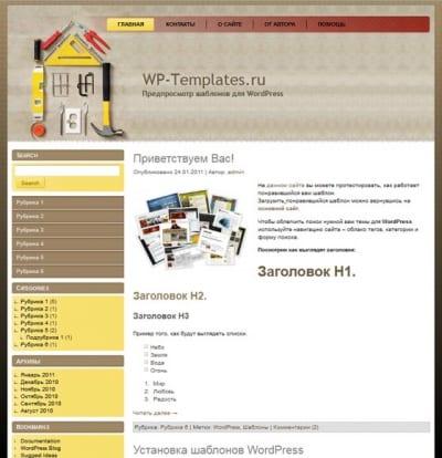 Шаблон WordPress - Home Repair 2