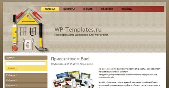 Шаблон Wordpress - Home Repair 2