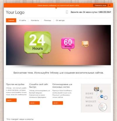 Шаблон WordPress - InfoWay