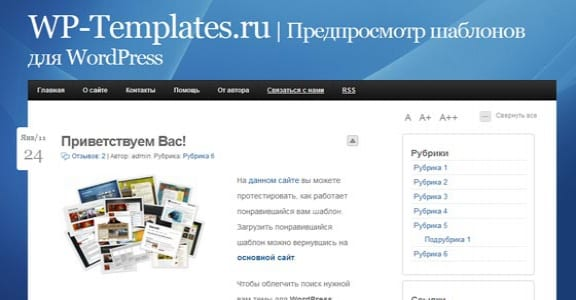 Шаблон Wordpress - jQ