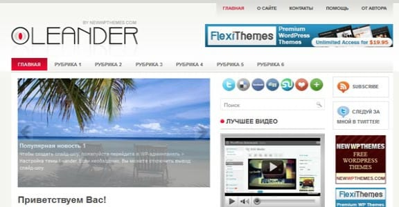 Шаблон Wordpress - LEANDER