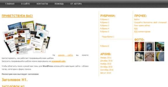 Шаблон Wordpress - Logistix