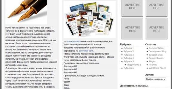Шаблон Wordpress - Magazine Theme