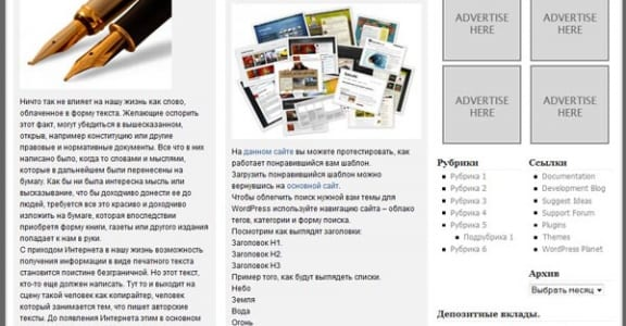 Шаблон Wordpress - Magazine Theme