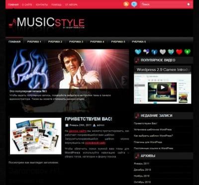 Шаблон WordPress - MusicStyle