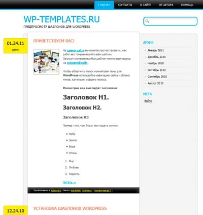 Шаблон WordPress - Newsworthy