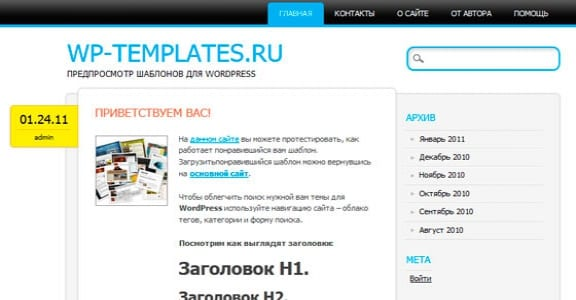 Шаблон Wordpress - Newsworthy
